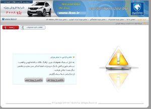 سایت فروش ایرانخودرو از دسترس خارج شد