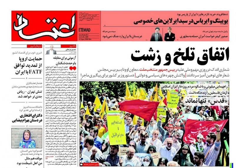 روزنامه های اصلاح طلب روز قدس