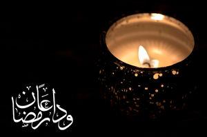 دعای وداع با ماه مبارک رمضان / متن دعا + دانلود