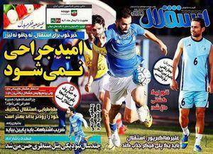 عکس/ تیتر روزنامه های ورزشی یکشنبه 4 تیر