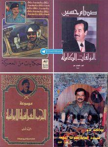اهمیت کتاب های چاپ شده توسط صدام + عکس