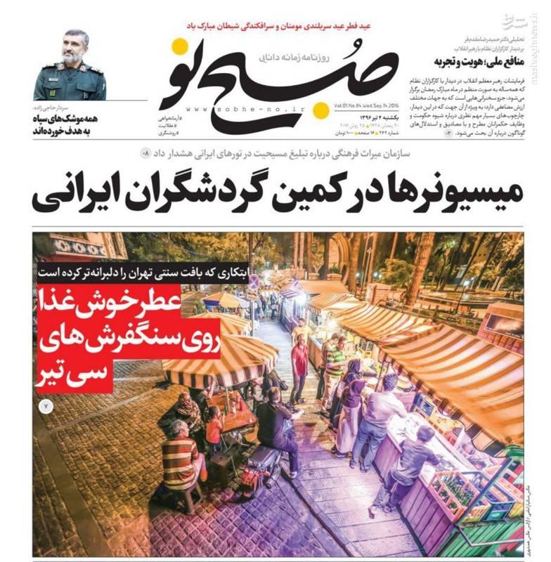 روزنامه های یکشنبه 4 تیر