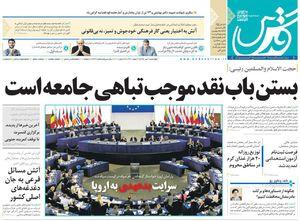 صفحه نخست روزنامه های چهارشنبه ۷ تیر