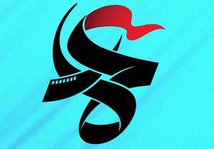 فیلمهای جشنواره عمار