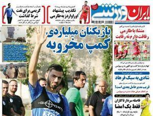 عکس/ تیتر روزنامه های ورزشی چهارشنبه 7 تیر