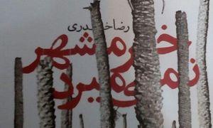 روزهای پرالتهاب جنگ در «خرمشهر نمیمیرد»