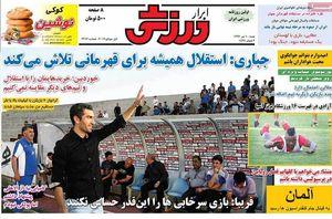 عکس/ روزنامه های ورزشی شنبه 10 تیر