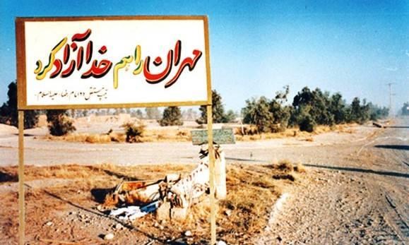 نتیجه تصویری برای عکس آزاد سازی مهران