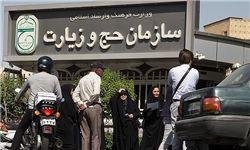 تجمع خانواده شهدای منا مقابل سازمان حج