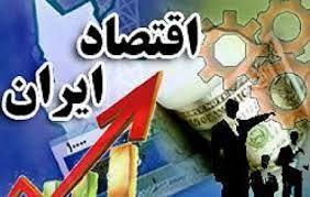 وضعیت اقتصاد ایران چه زمانی درست خواهد شد؟