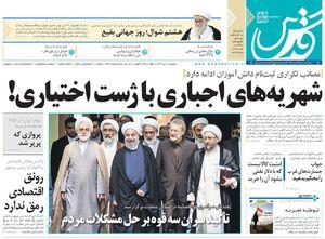 عکس/صفحه نخست روزنامههای دوشنبه ۱۲ تیر