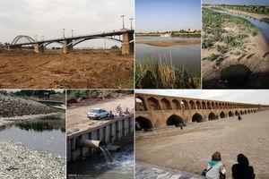 ناخوشی رودخانهها از کارون تا زایندهرود