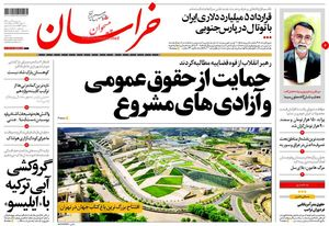 صفحه نخست روزنامههای سه شنبه ۱۳ تیر