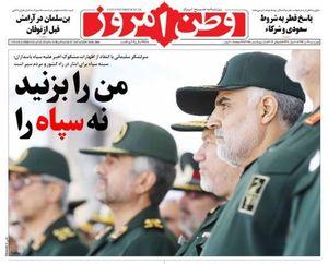 صفحه نخست روزنامه های چهارشنبه ۱۴ تیر
