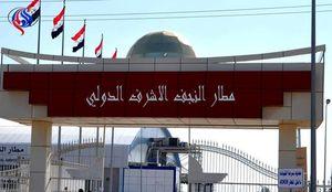 شرط فرودگاه نجف برای مذاکره با شرکت های هواپیمائی ایران