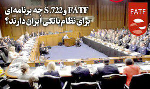 FATF و S.722 چه برنامه ای برای نظام بانکی ایران دارند؟