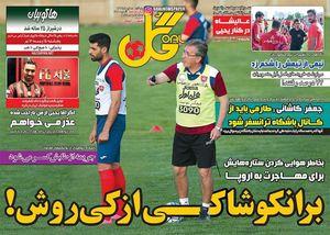 عکس/ روزنامه های ورزشی پنجشنبه 15 تیر