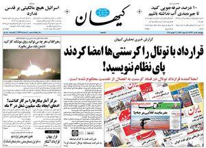 صفحه نخست روزنامههای پنجشنبه ۱۵ تیر