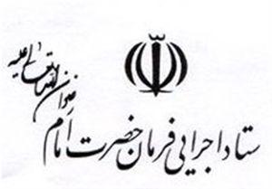 رد برخی شایعات درباره ستاد اجرایی فرمان امام