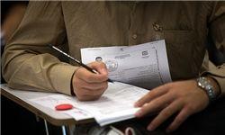 جزئیات دومین آزمون استخدامی آموزشوپرورش