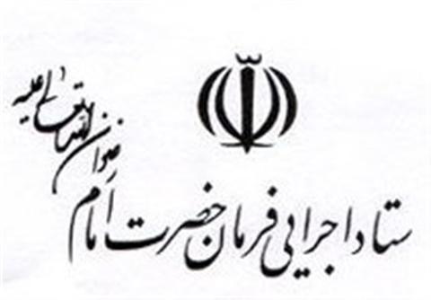 علت سکوت ستاد اجرایی فرمان امام در ماجرای ویلای لواسان چیست؟