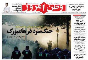 صفحه نخست روزنامه های شنبه ۱۷ تیر