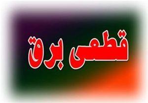 برنامه قطع احتمالی برق شهر تهران +جدول