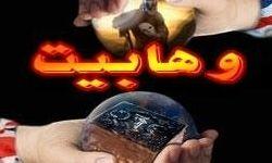 عصبانیت وهابیت از اهدای جهیزیه به زوجهای شیعه و سنی