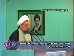 فیلم/ سخنرانی انقلابی حسن روحانی: اگر منع مسوولین نبود جوانان انقلابی، اوباش را تکه تکه میکردند
