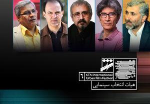 اعلام اعضای هیات انتخاب فیلمهای سینمایی جشنواره فیلم شهر