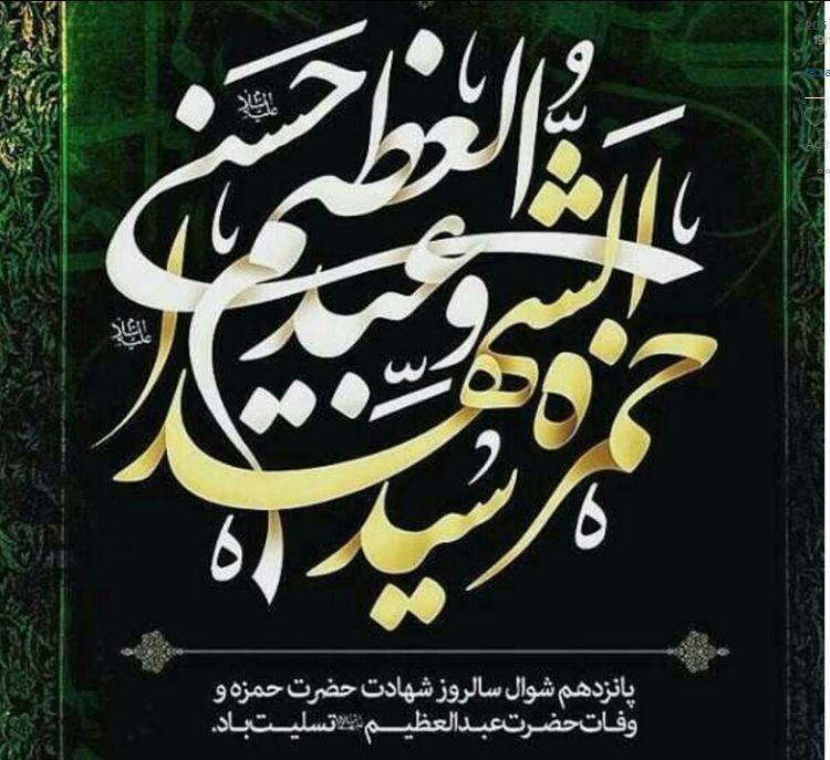 نتیجه تصویری برای شهادت حضرت عبدالعظیم