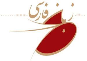 موسسههای فعال در آموزش فارسی گرد هم میآیند