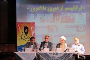 چرا عطریانفر از ارتباط «مرشد سیاسی» اصلاحطلبان با فرقان چیزی نمیگوید؟+ تصاویر