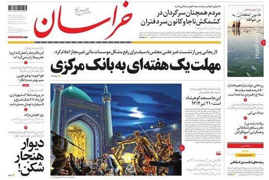 صفحه نخست روزنامه های چهارشنبه ۲۱ تیر
