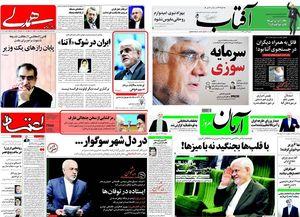 شکاف اصلاحطلبان به روایت روزنامههای اصلاحطلب/ واکنشها به گلایه عارف ادامه دارد + تصاویر