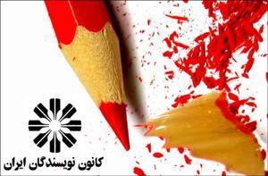 وحشت کانون نویسندگان از استقلال ایران در فضای مجازی!