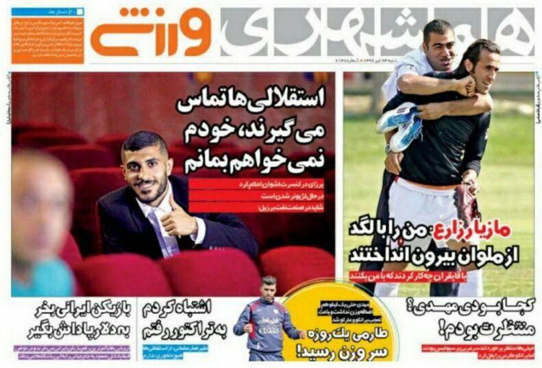 روزنامه ورزشی 24 تیر