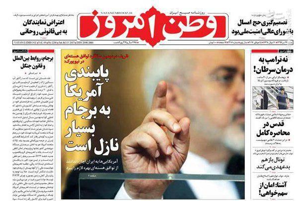 عکس/صفحه نخست روزنامه های شنبه ۲۴ تیر