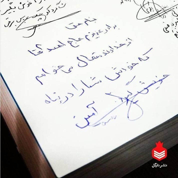 یادداشت امیر متوسلیان، برادر حاج احمد