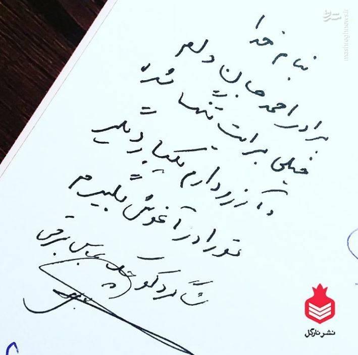 یادداشت سردار عباس برقی، همرزم حاج احمد