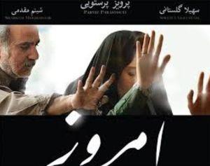 فیلم «امروز»