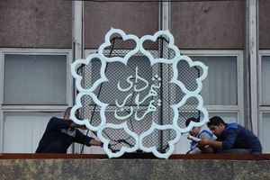 شهردای تهران