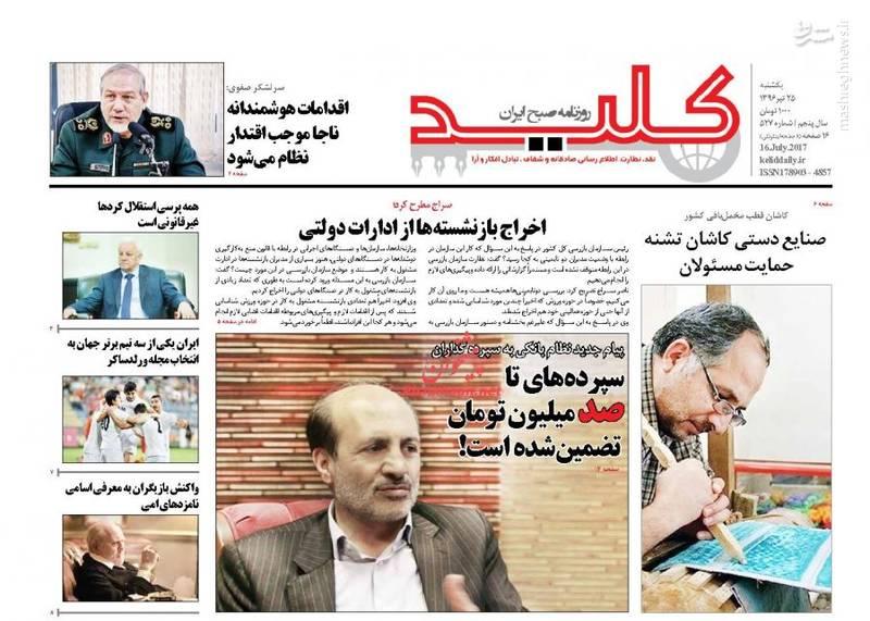 صفحه نخست روزنامه های یک شنبه ۲۵ تیر