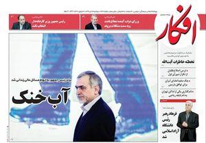 صفحه نخست روزنامه های دوشنبه ۲۶ تیر