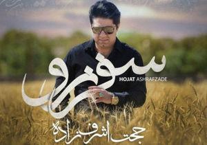 ترانه جدید حجت اشرفزاده به نام سفر نرو