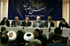 شورای عالی سیاست گذاری اصلاحات