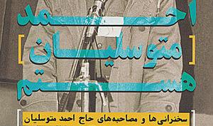 کتاب احمد متوسلیان هستم