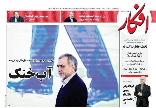روزنامه 26 تیر
