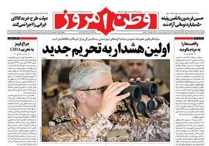 صفحه نخست روزنامه های سه شنبه ۲۷ تیر