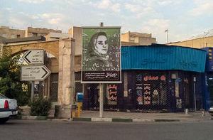 عکس/ بنر یادبود مریم میرزاخانی در خیابانهای تهران